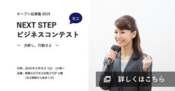 オープン起業塾2019