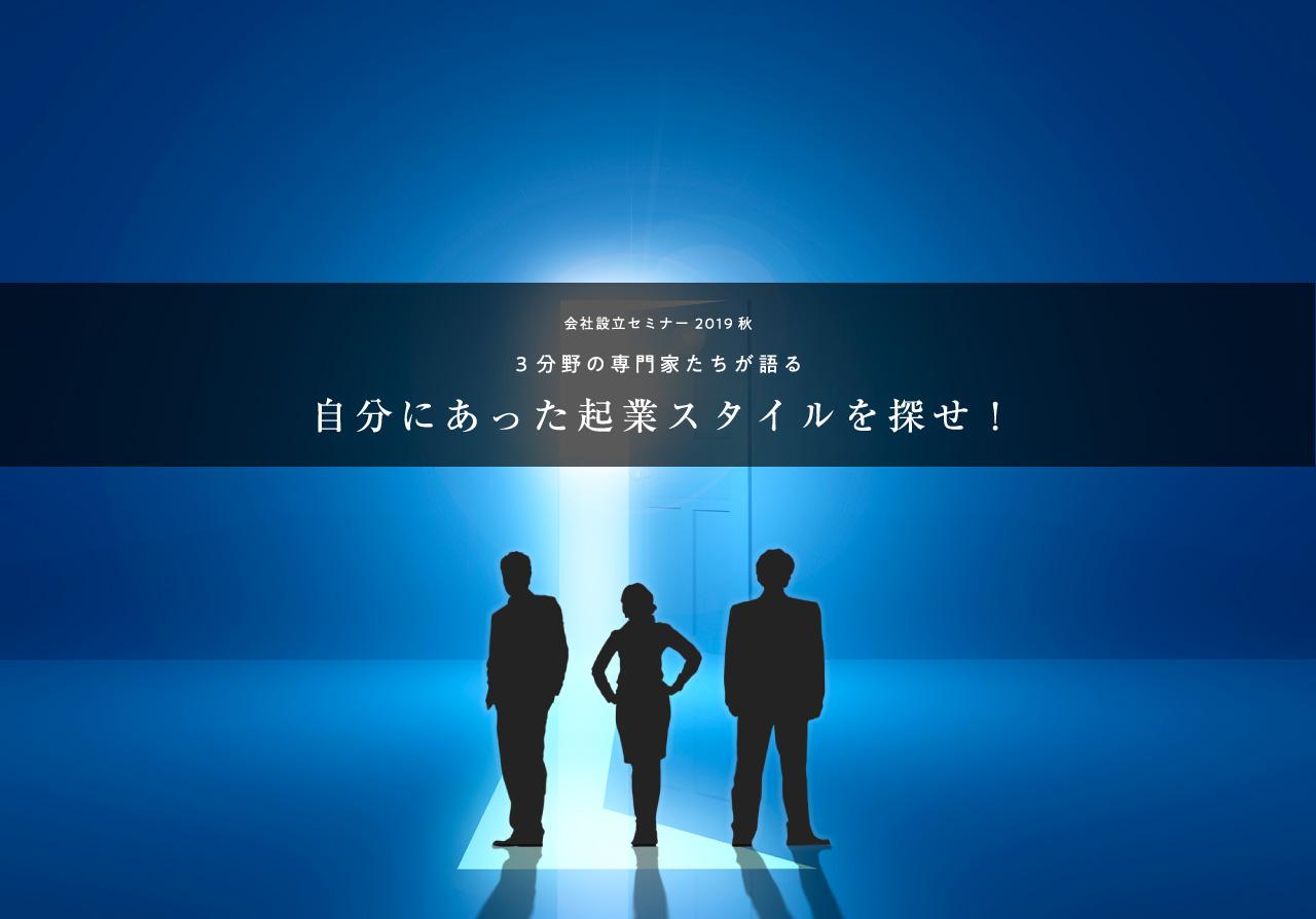 会社設立セミナー2019秋/3分野の専門家たちが語る「自分にあった起業スタイルを探せ!」