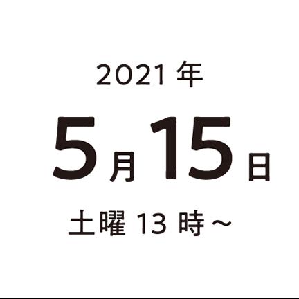 2021年05月15日(土)13時~